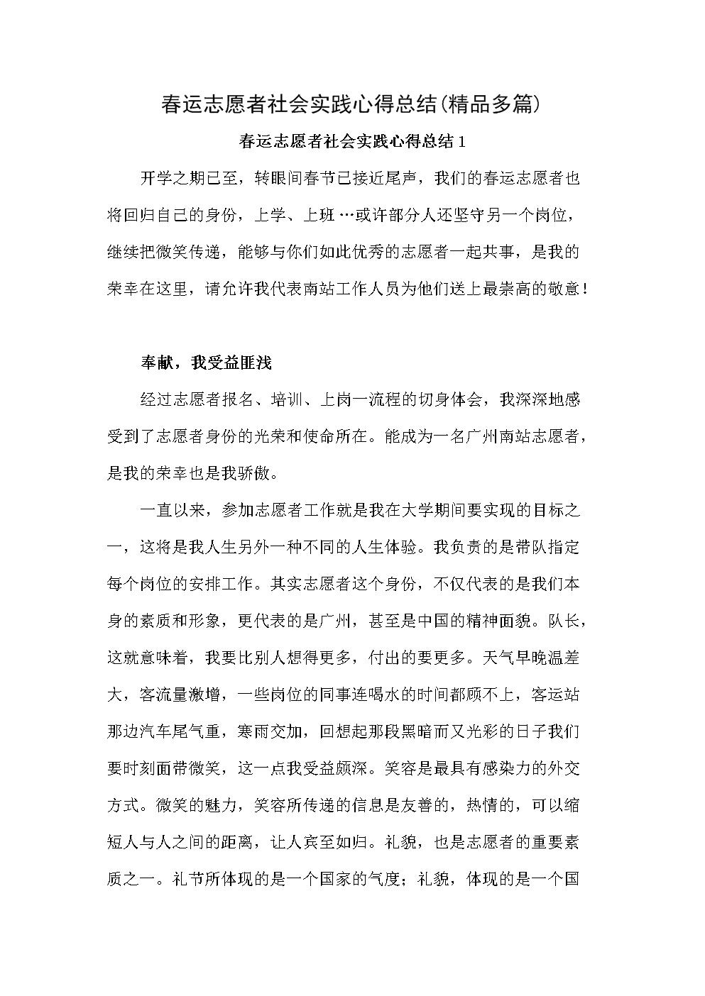 春运志愿者社会实践心得总结(精品多篇).docx