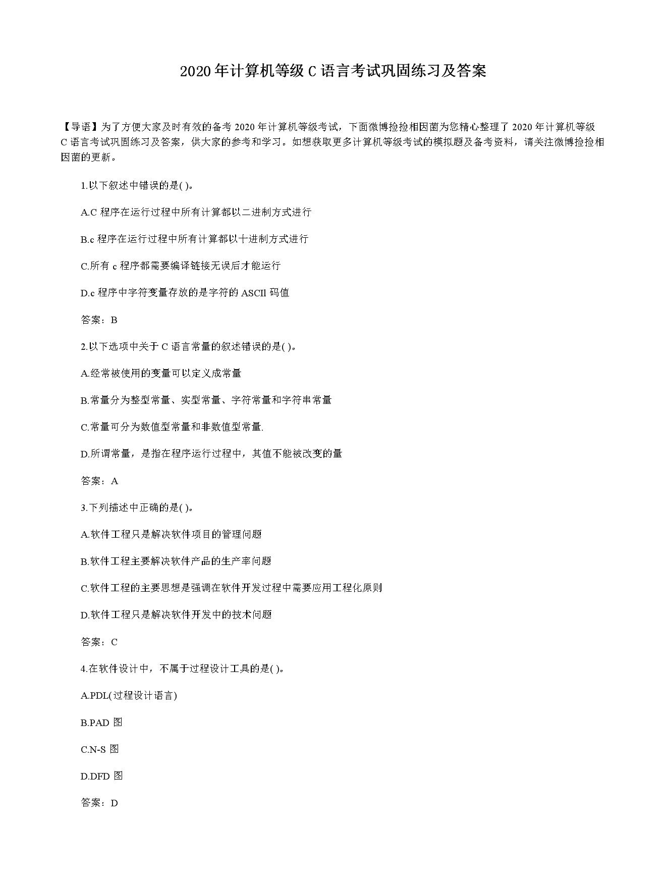 2020年计算机等级C语言考试巩固练习及答案.doc