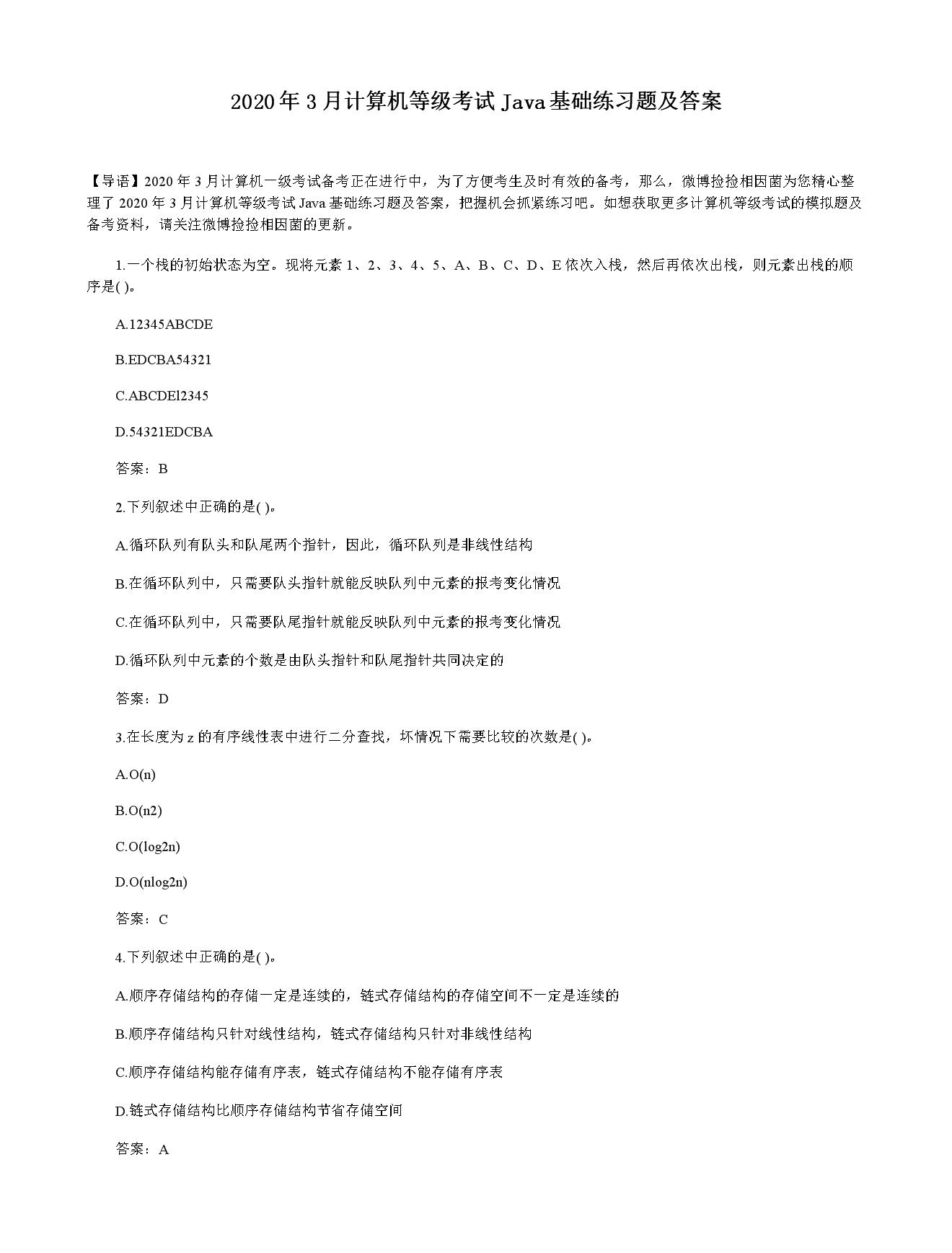 2020年3月计算机等级考试Java基础练习题及答案.doc