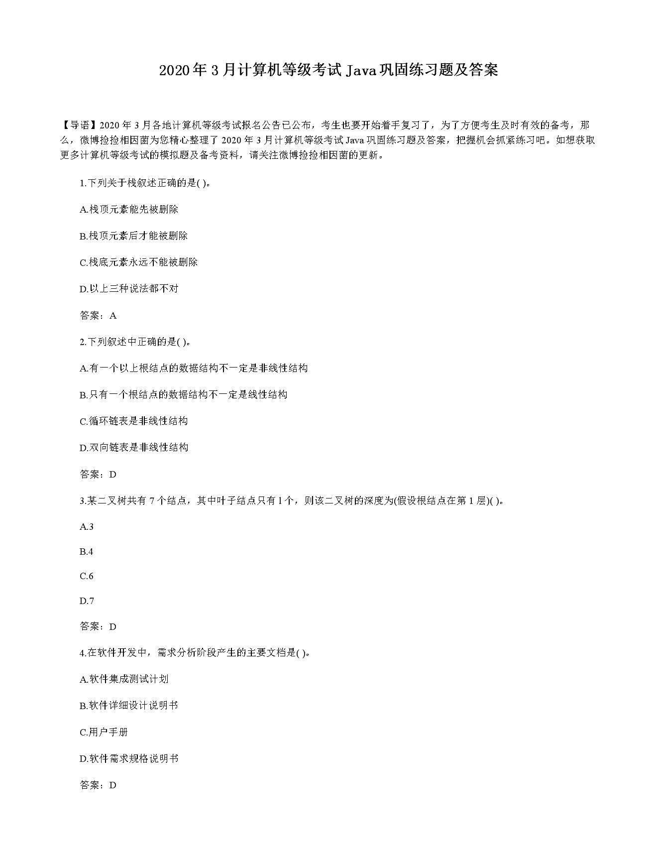2020年3月计算机等级考试Java巩固练习题及答案.doc