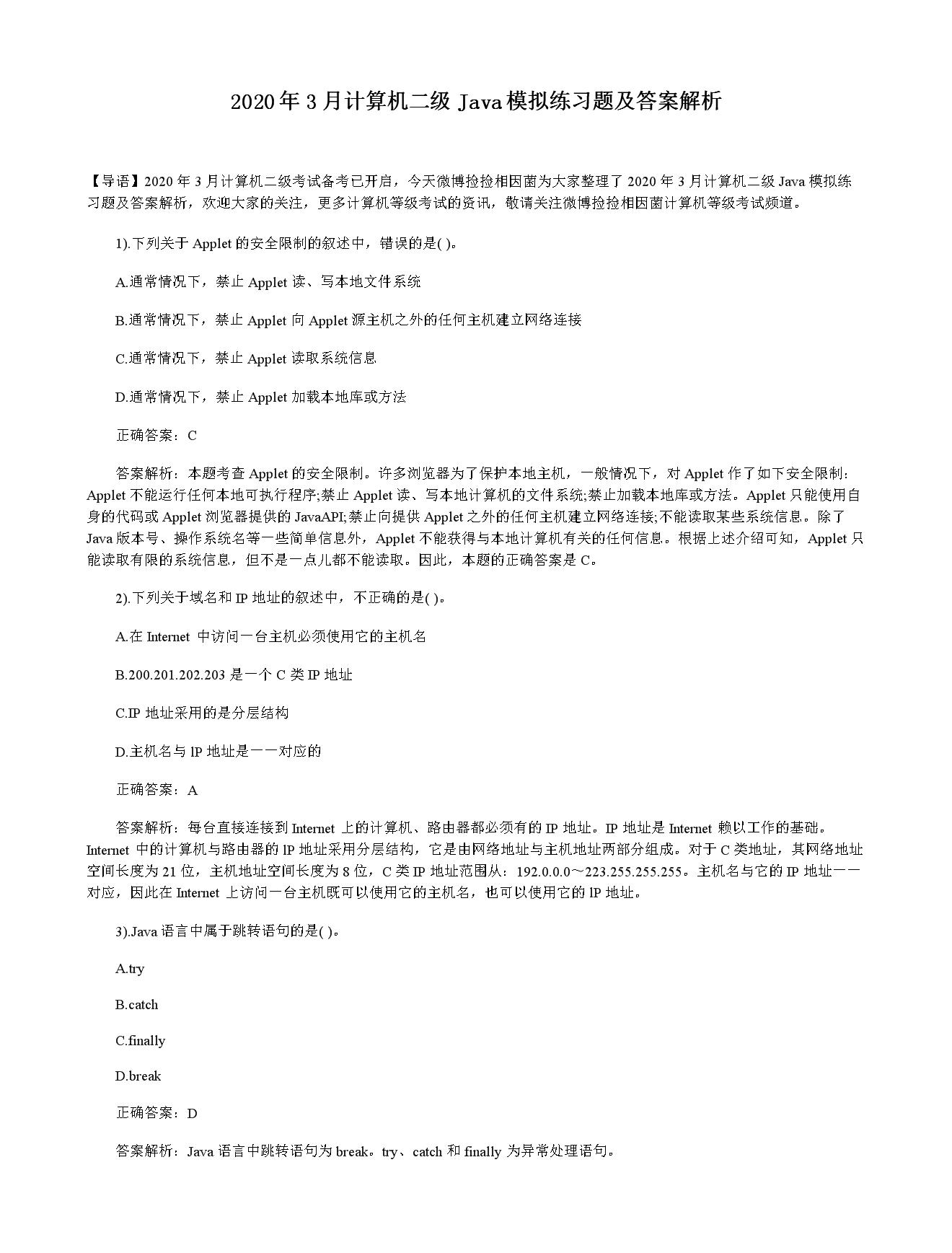 2020年3月计算机二级Java模拟练习题及答案解析.doc