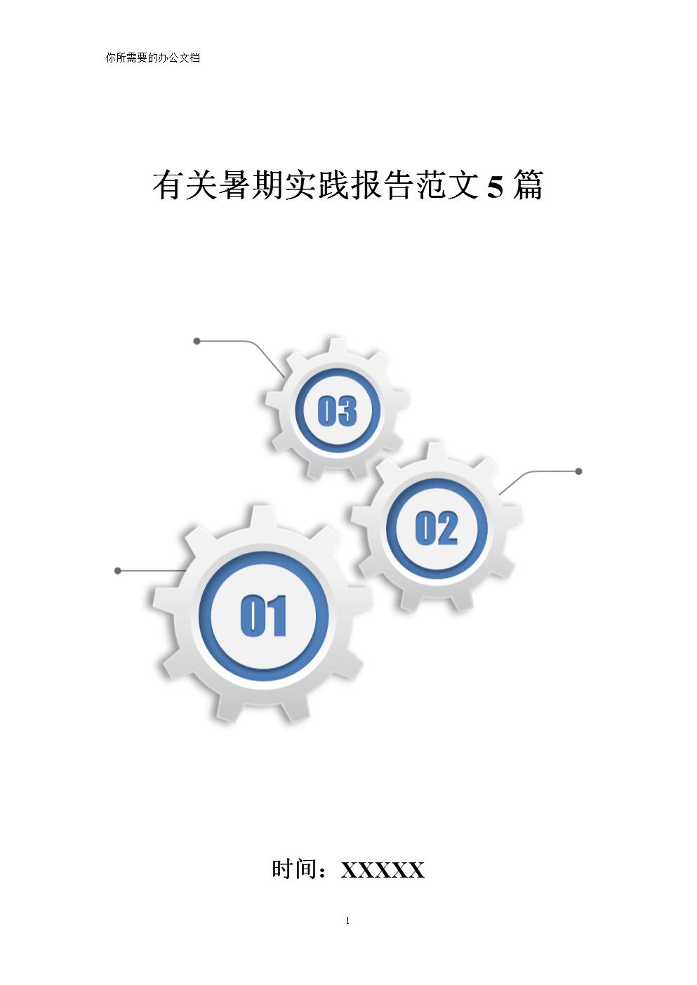 有关暑期实践报告范文5篇精编.doc
