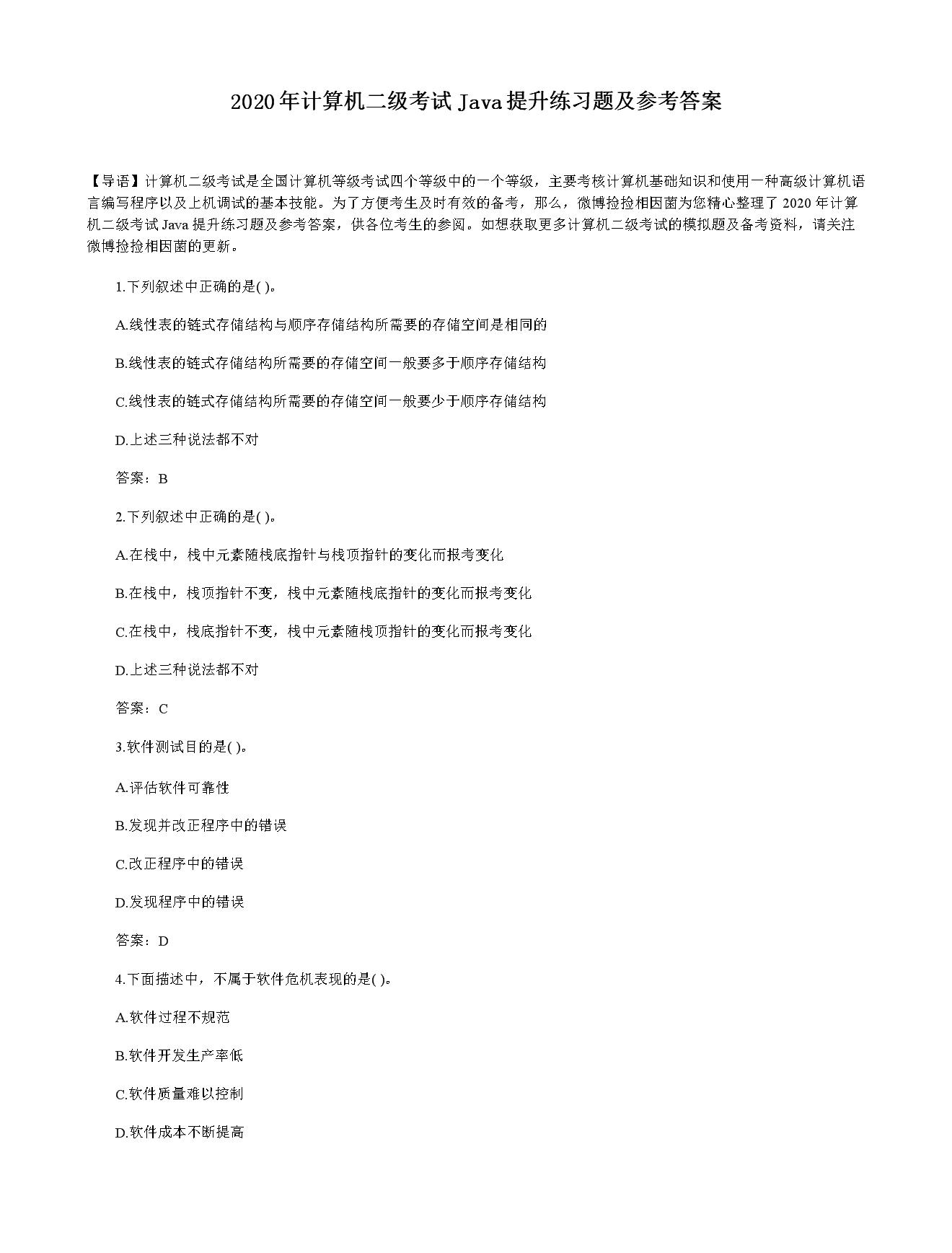 2020年计算机二级考试Java提升练习题及参考答案.doc