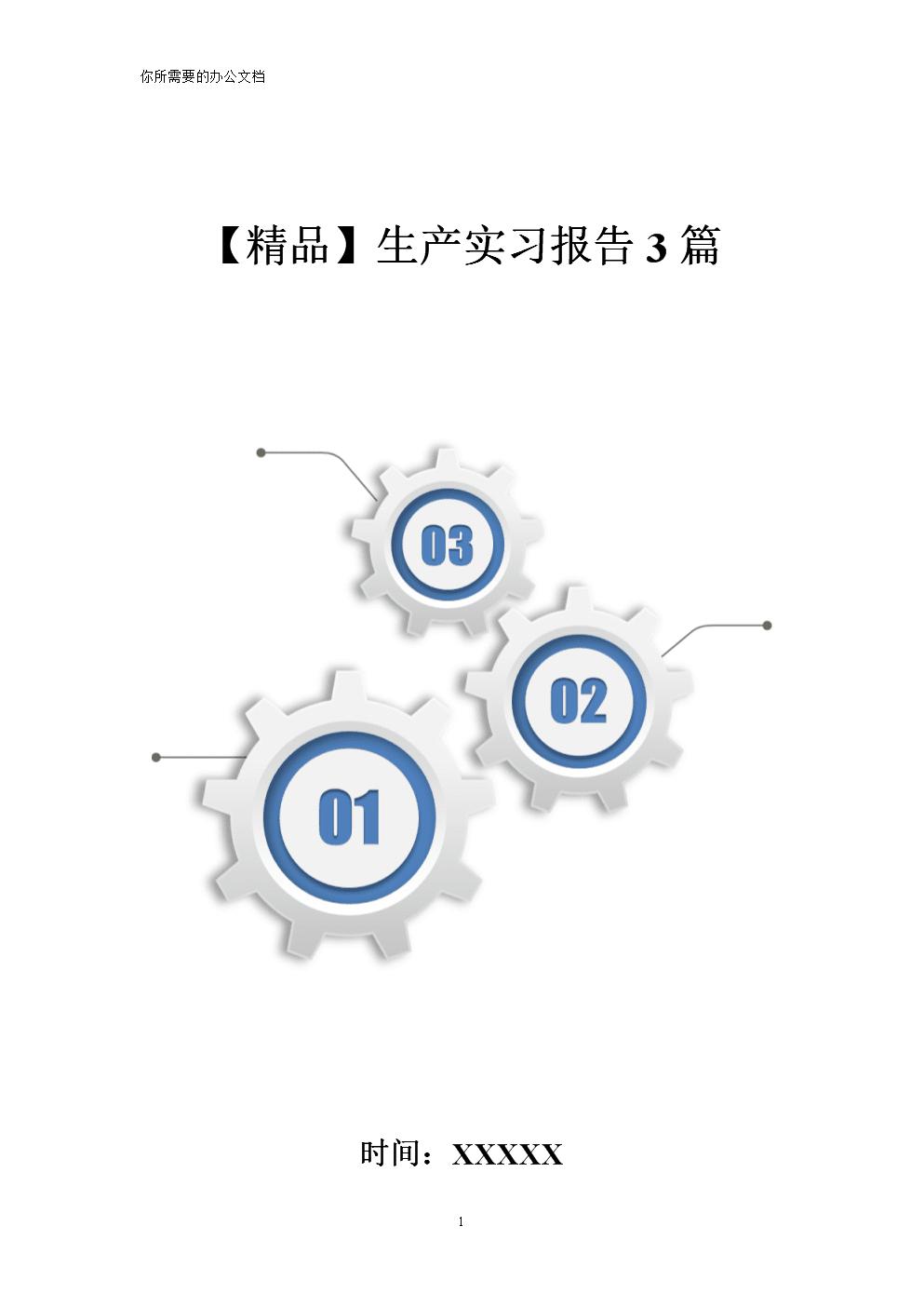 【精品】生产实习报告3篇精编.doc