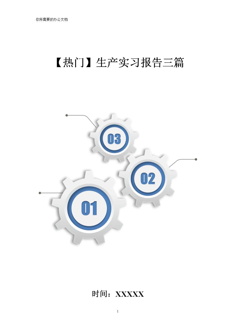 【热门】生产实习报告三篇精编.doc