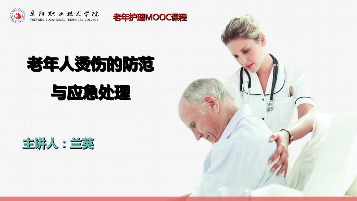 《老年护理》 老年人烫伤防范与应急处理 15.4老年人烫伤防范与应急处理 .ppt