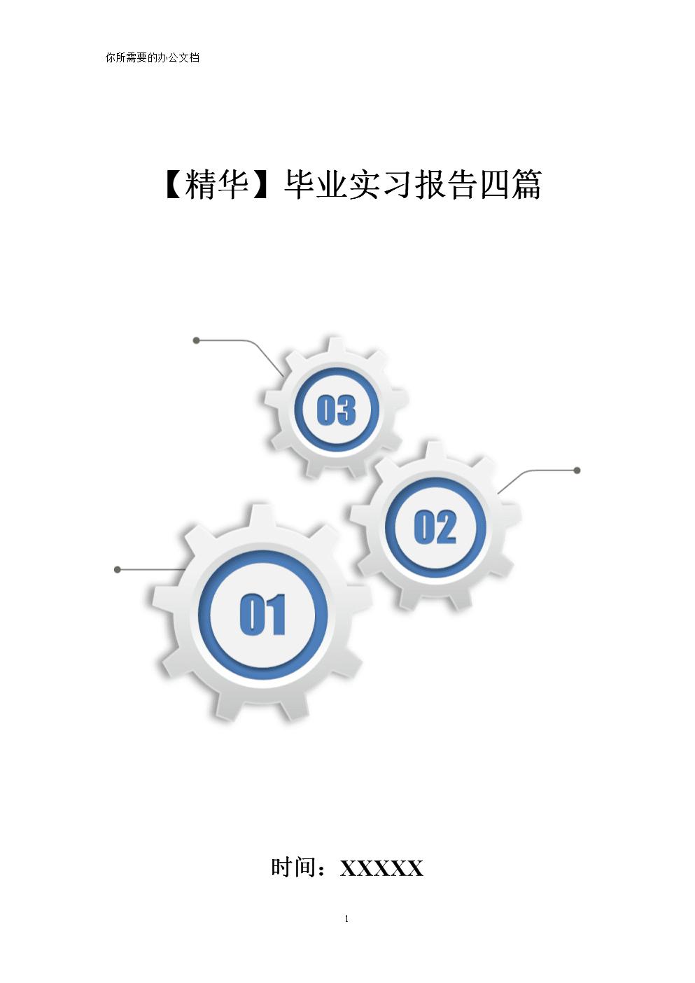【精华】毕业实习报告四篇精编.doc