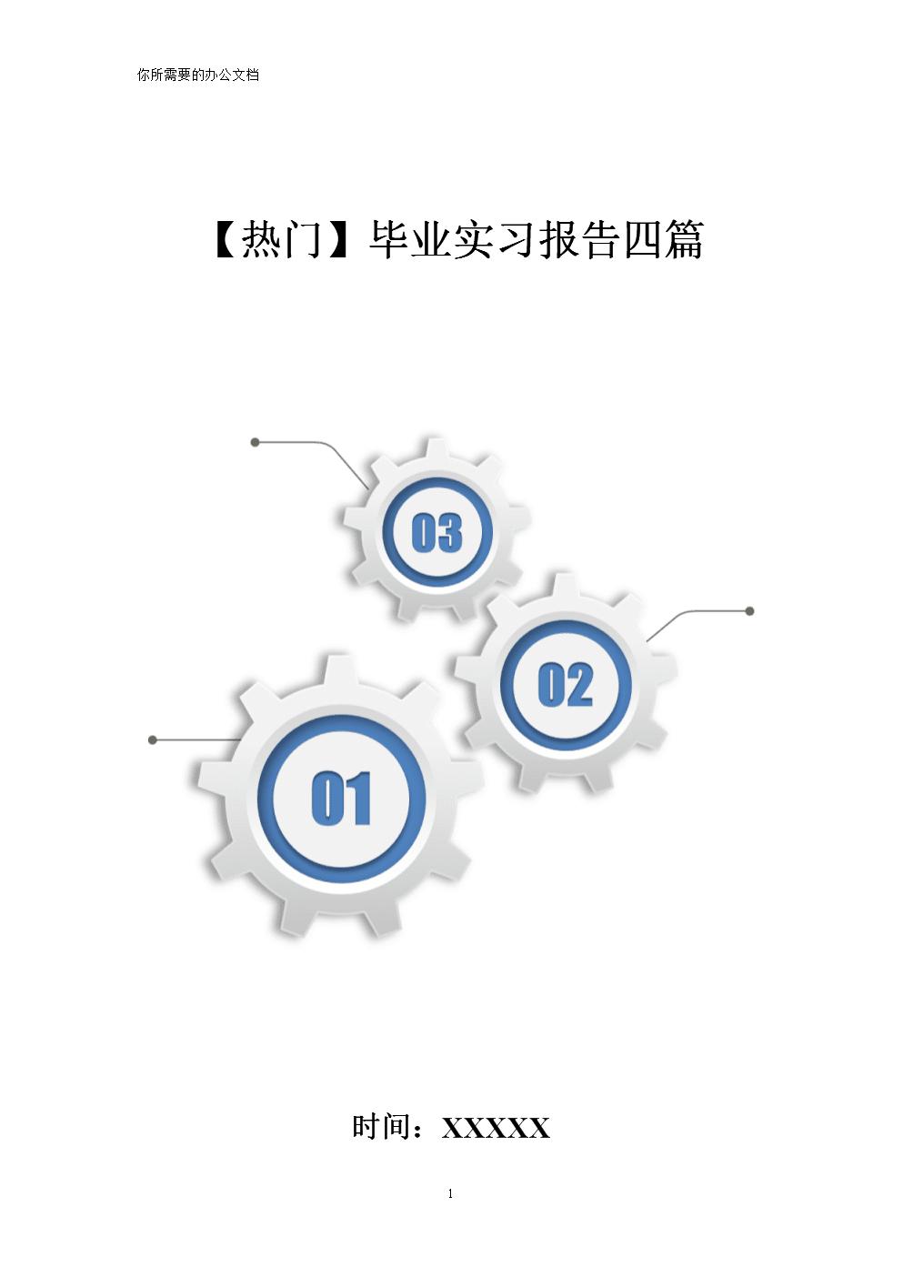 【热门】毕业实习报告四篇精编.doc