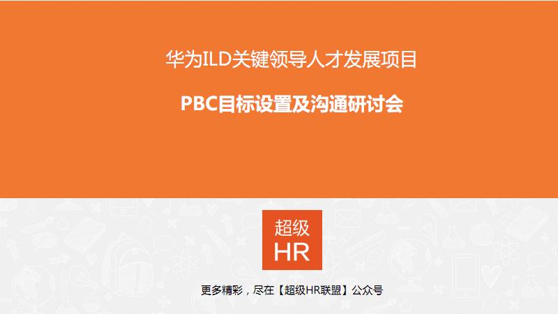 华为PBC目标设置及沟通研讨会V1.1.pdf