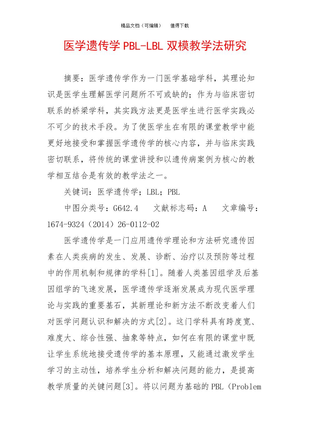 医学遗传学PBL-LBL双模教学法研究.doc