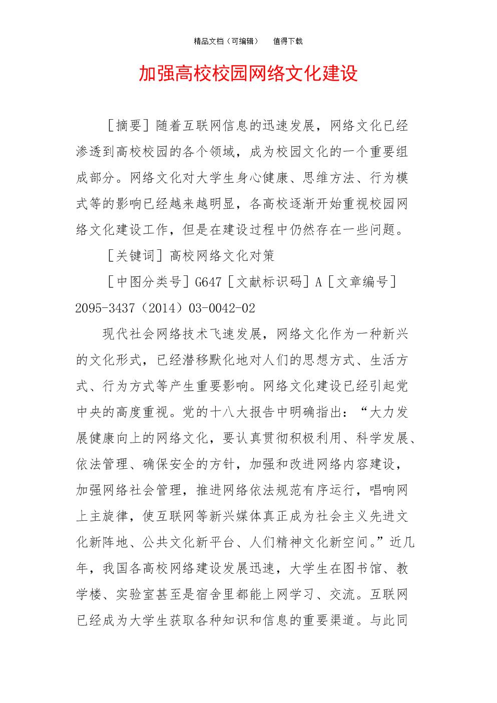 加强高校校园网络文化建设.doc