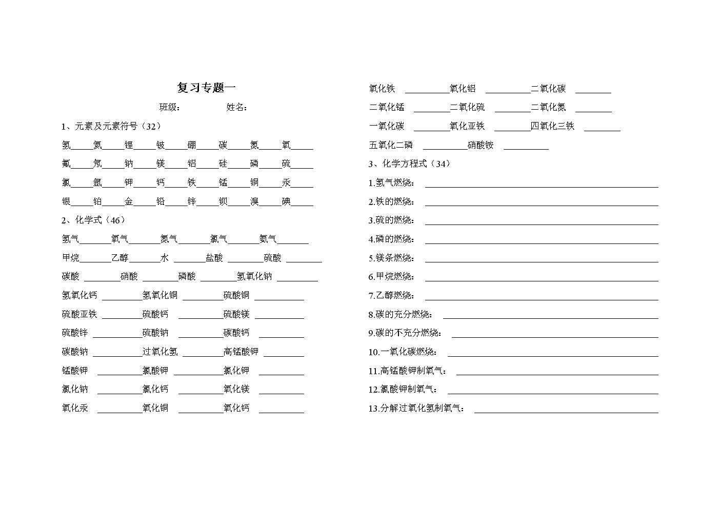 中考化学复习专题一:化学用语专练.docx
