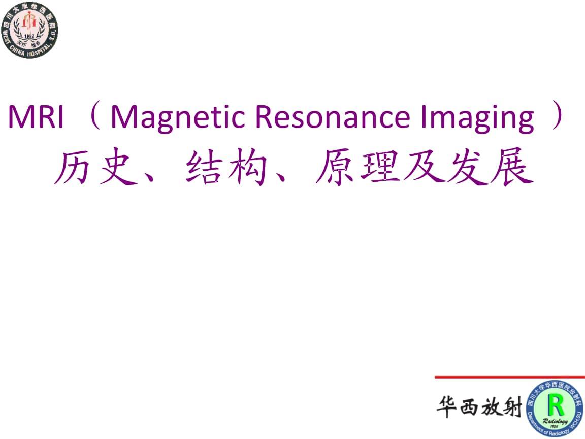 医学影像设备学课件:MRI扫描仪.pptx