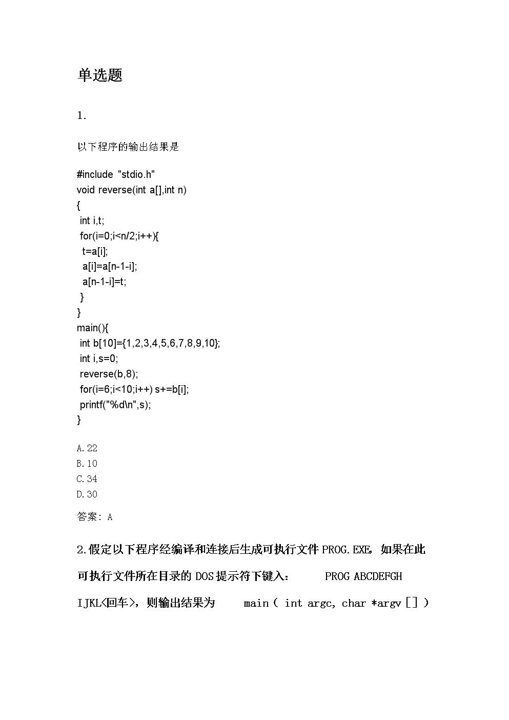 奥鹏吉林大学2020年9月《C语言程序设计》考前练兵.doc
