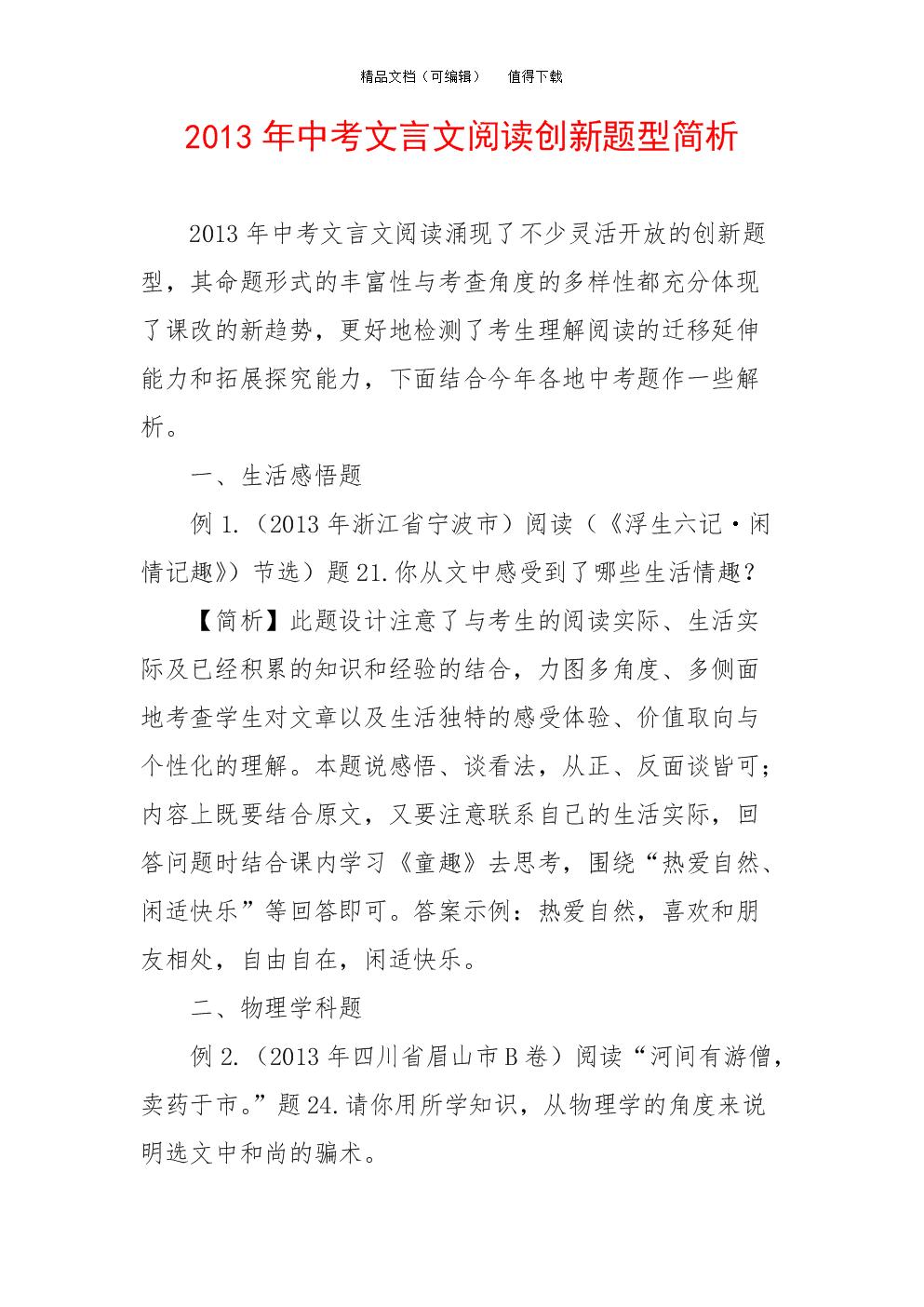 2013年中考文言文阅读创新题型简析.doc