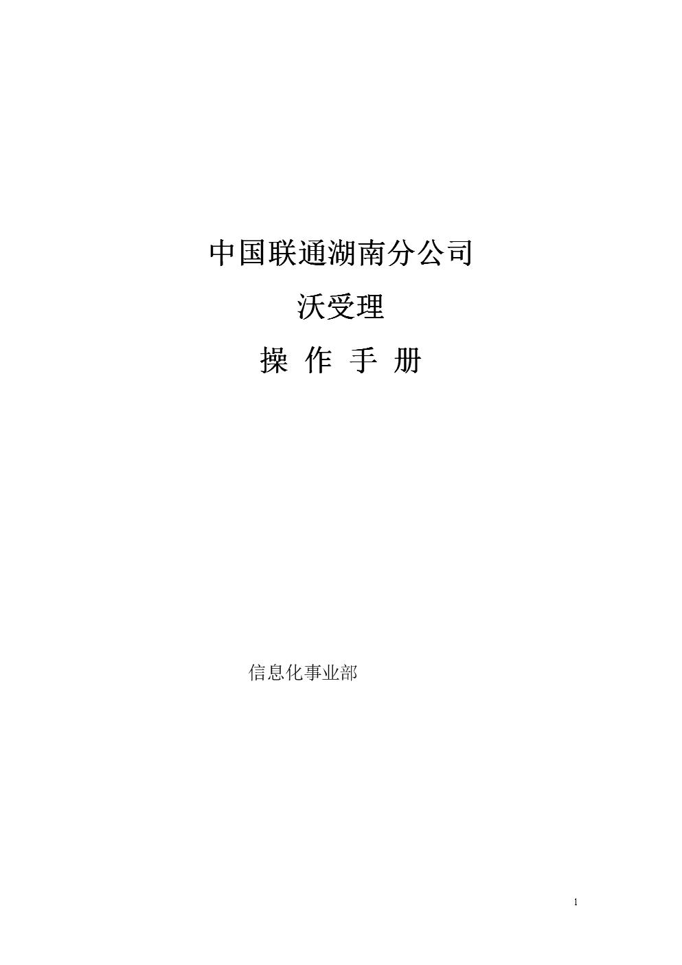 沃受理操作培训手册V3.0.doc