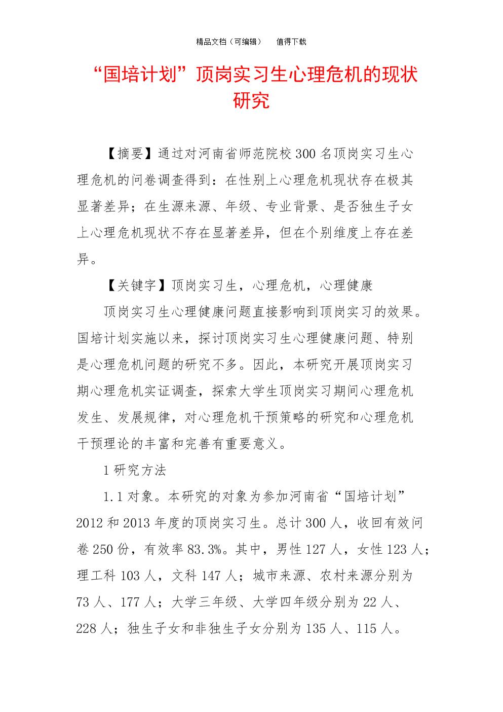 """""""国培计划""""顶岗实习生心理危机的现状研究.doc"""
