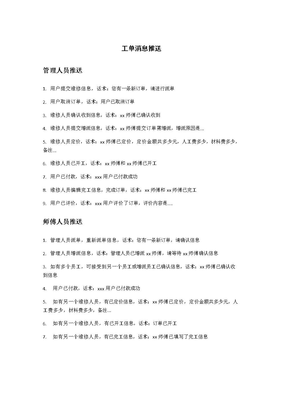 工单消息推送.docx
