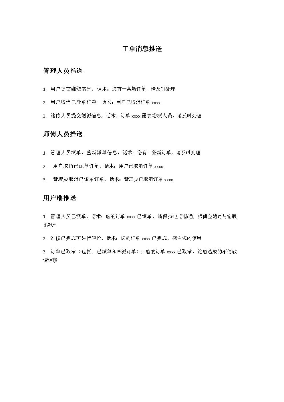 工单消息推送2.docx