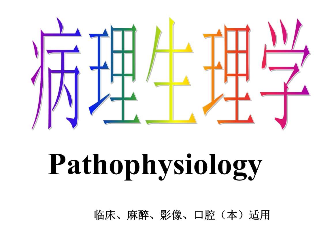 病理生理学课件:第01章 第02章 绪论 疾病概论.ppt