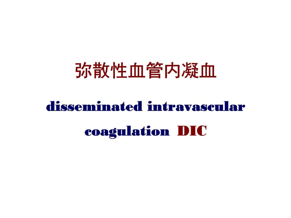 病理生理学课件:第12章 DIC 弥散性血管内凝血.ppt