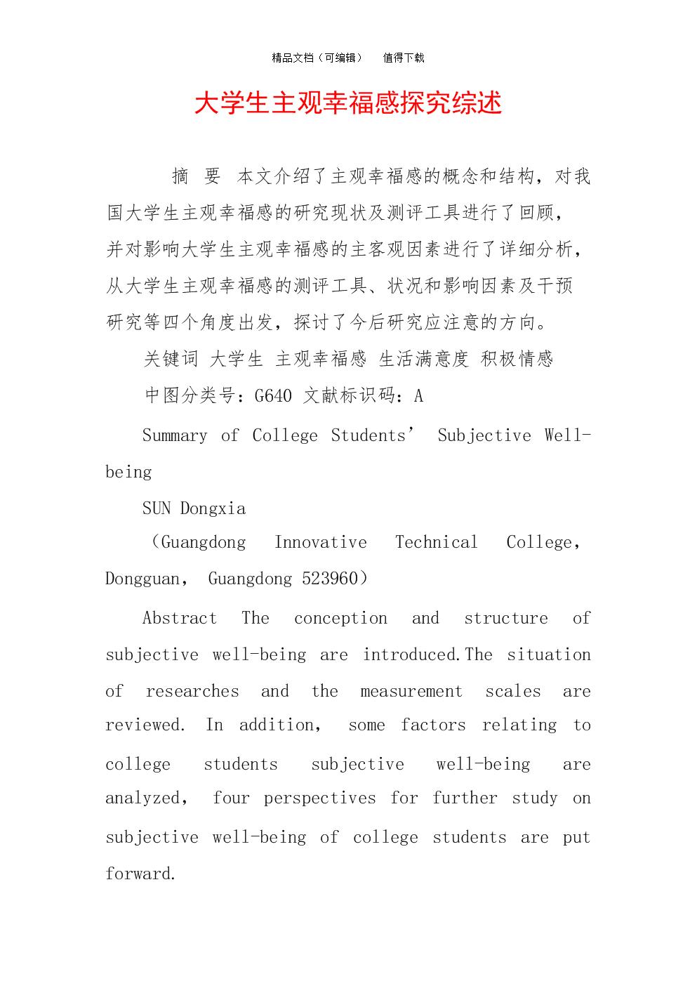 大学生主观幸福感探究综述.doc