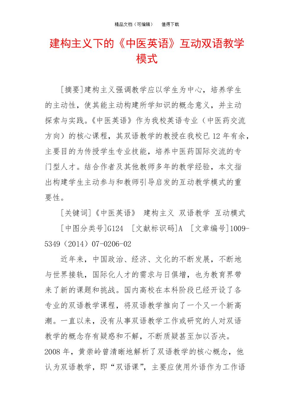 建构主义下的《中医英语》互动双语教学模式.doc