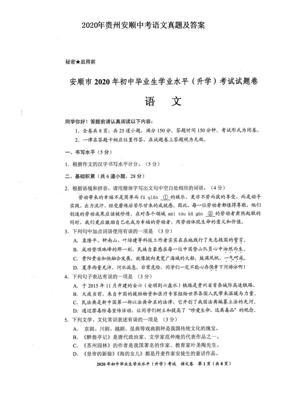 2020年贵州安顺中考语文真题及答案.doc