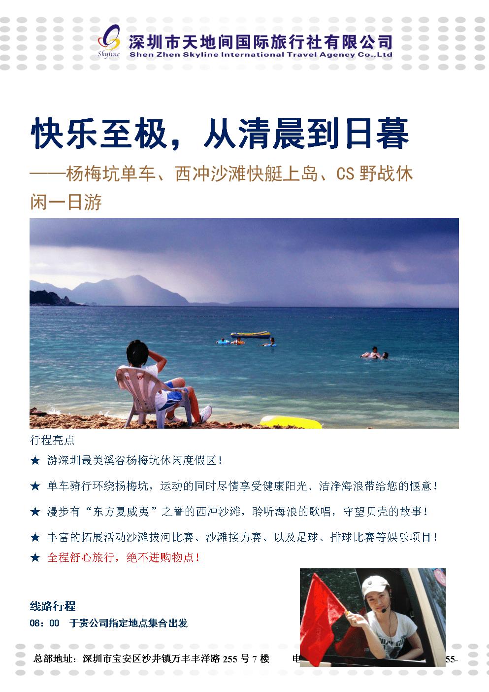 D3  130元每人 杨梅坑单车、西冲沙滩、快艇上岛休闲一日游.doc