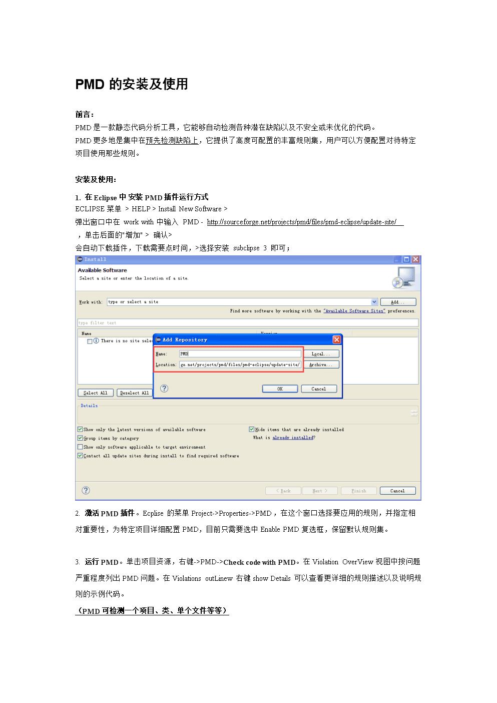 PMD使用手册V1.0商业配套管理系统.doc