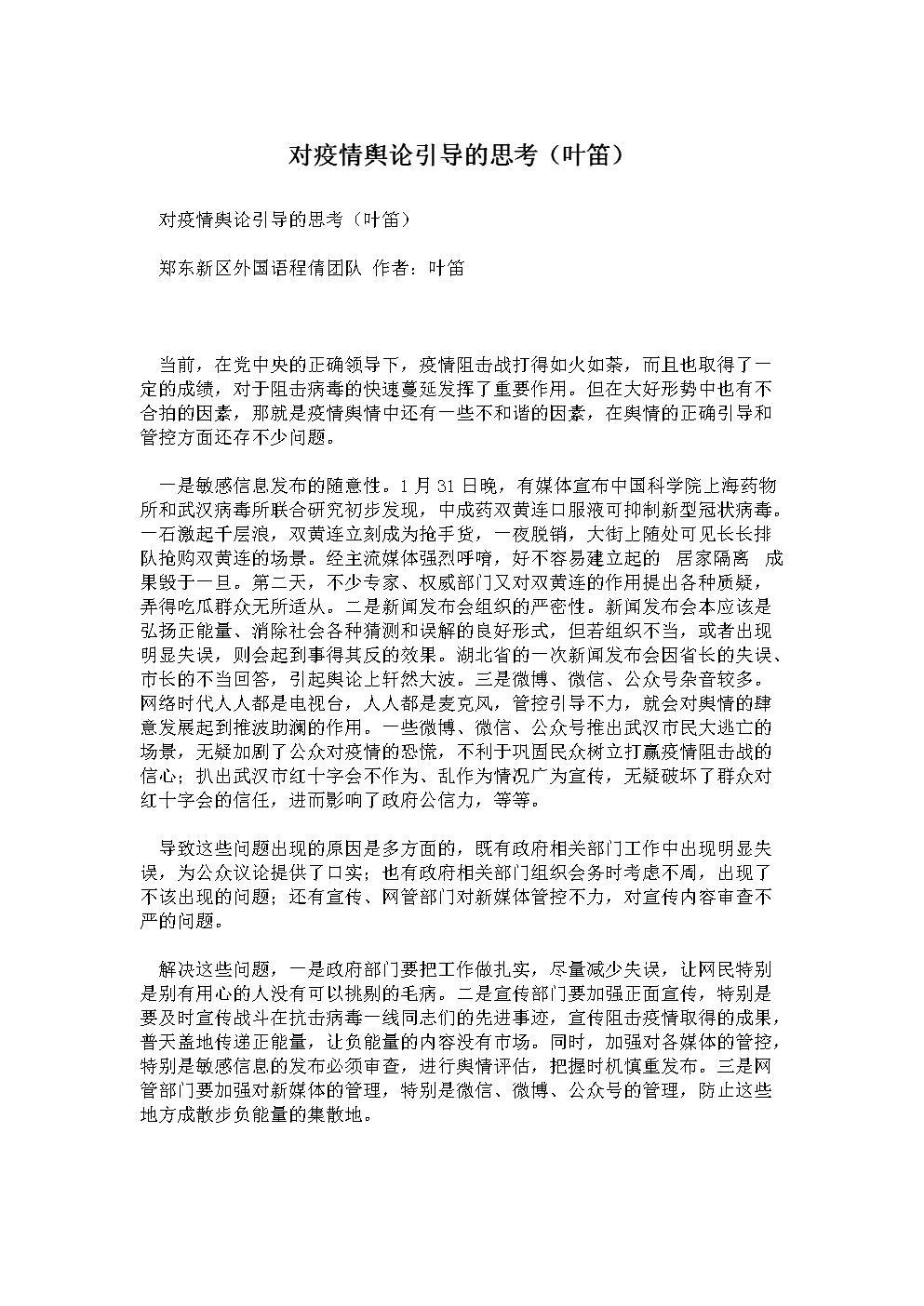 对疫情舆论引导的思考(叶笛).doc