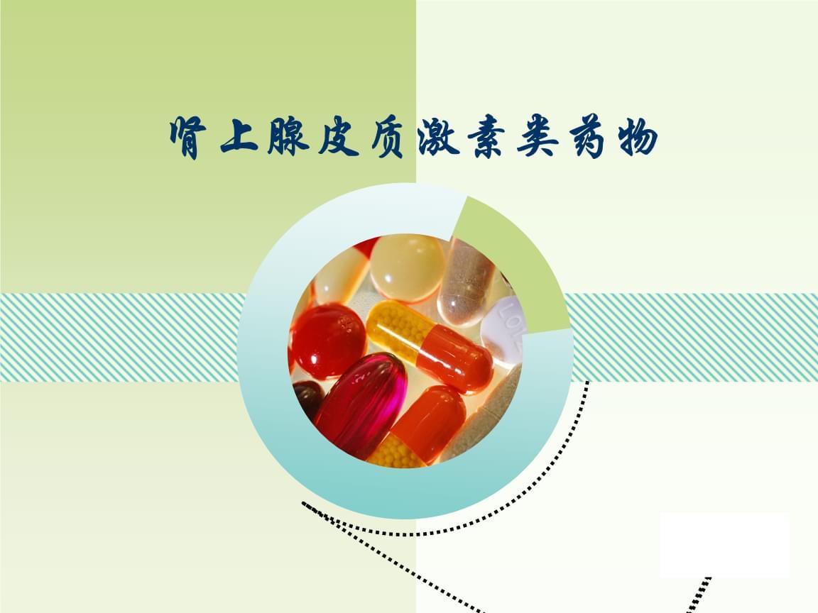 药理学课件:肾上腺皮质激素类药物.ppt