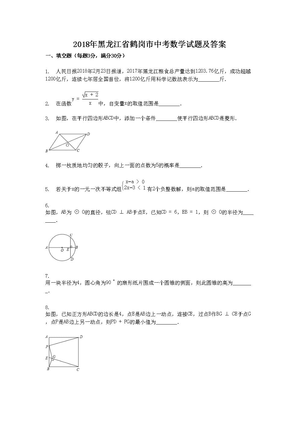 2018年黑龙江省鹤岗市中考数学试题及答案.doc