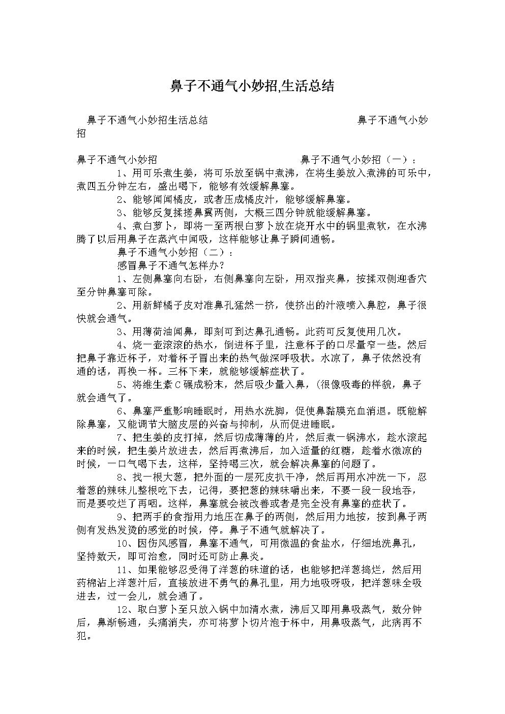 鼻子不通气小妙招,生活总结.doc