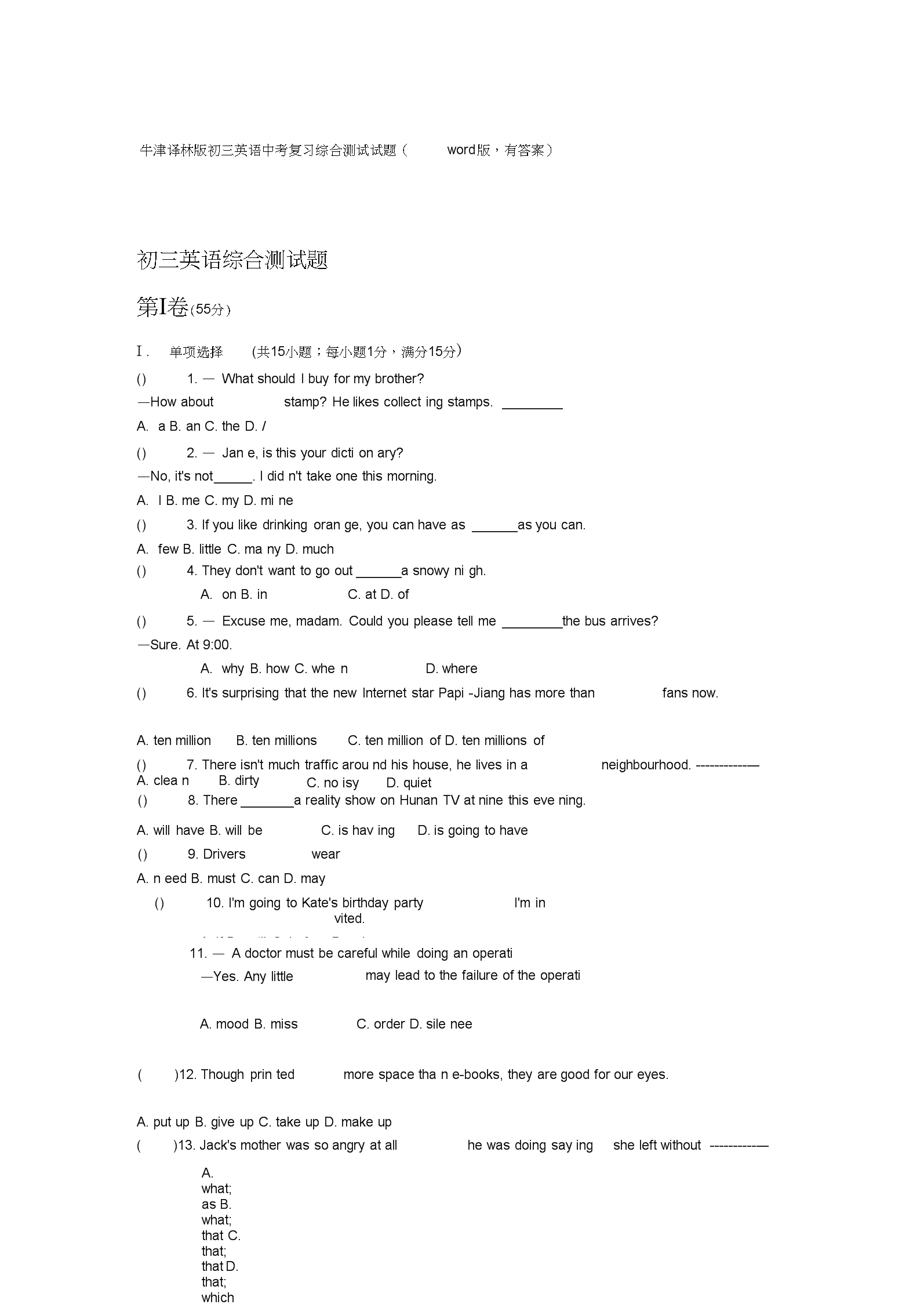 word完整版牛津译林版初三英语中考复习综合测试试题word版.docx