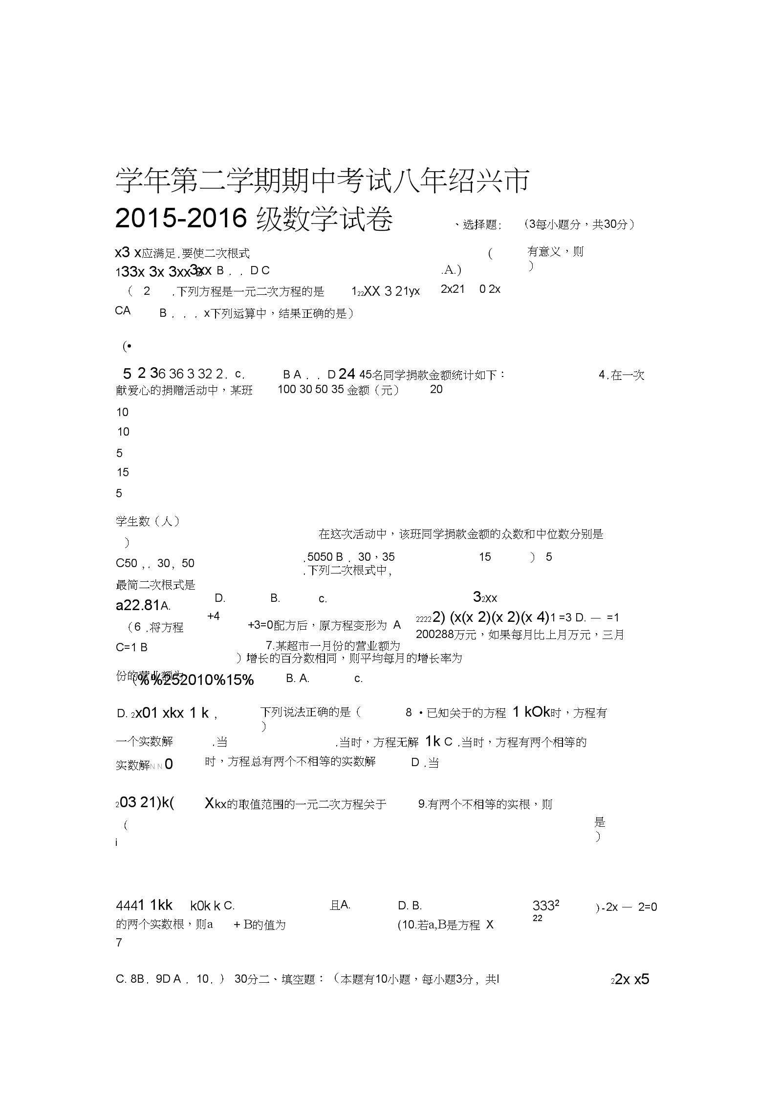 绍兴市中2018年八年级下期中考试数学试题有答案浙教版.docx