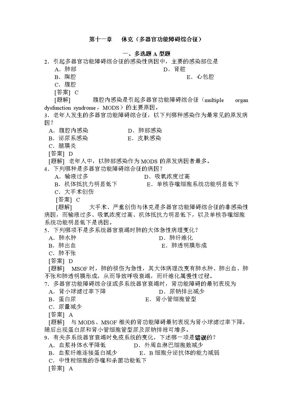 病理生理学题库:第11章 休克(MODS部分).doc