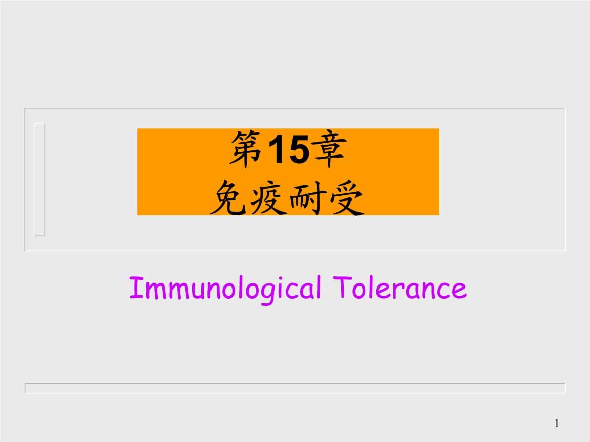 医学免疫学课件:15 免疫耐受.ppt