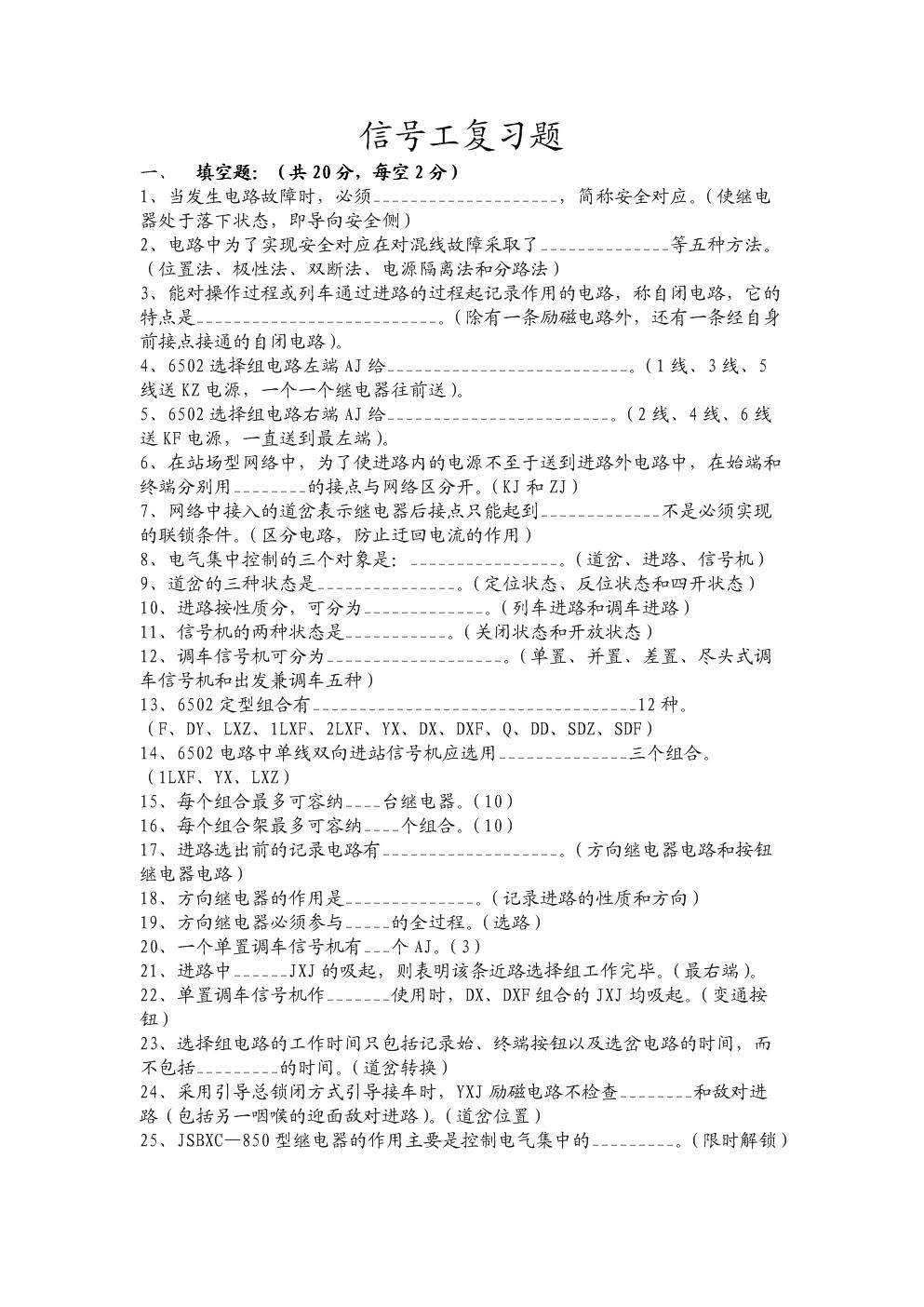 信号工复习题.doc