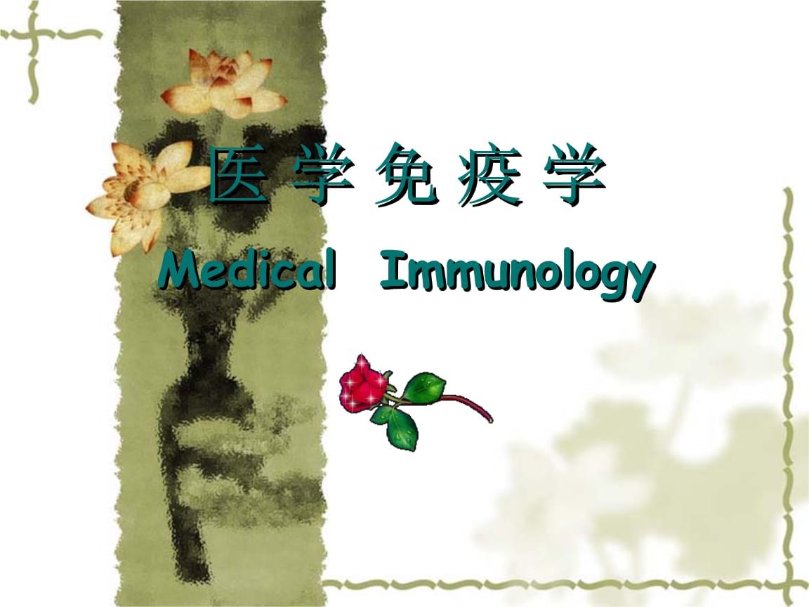 医学免疫学课件:1 免疫概述.ppt