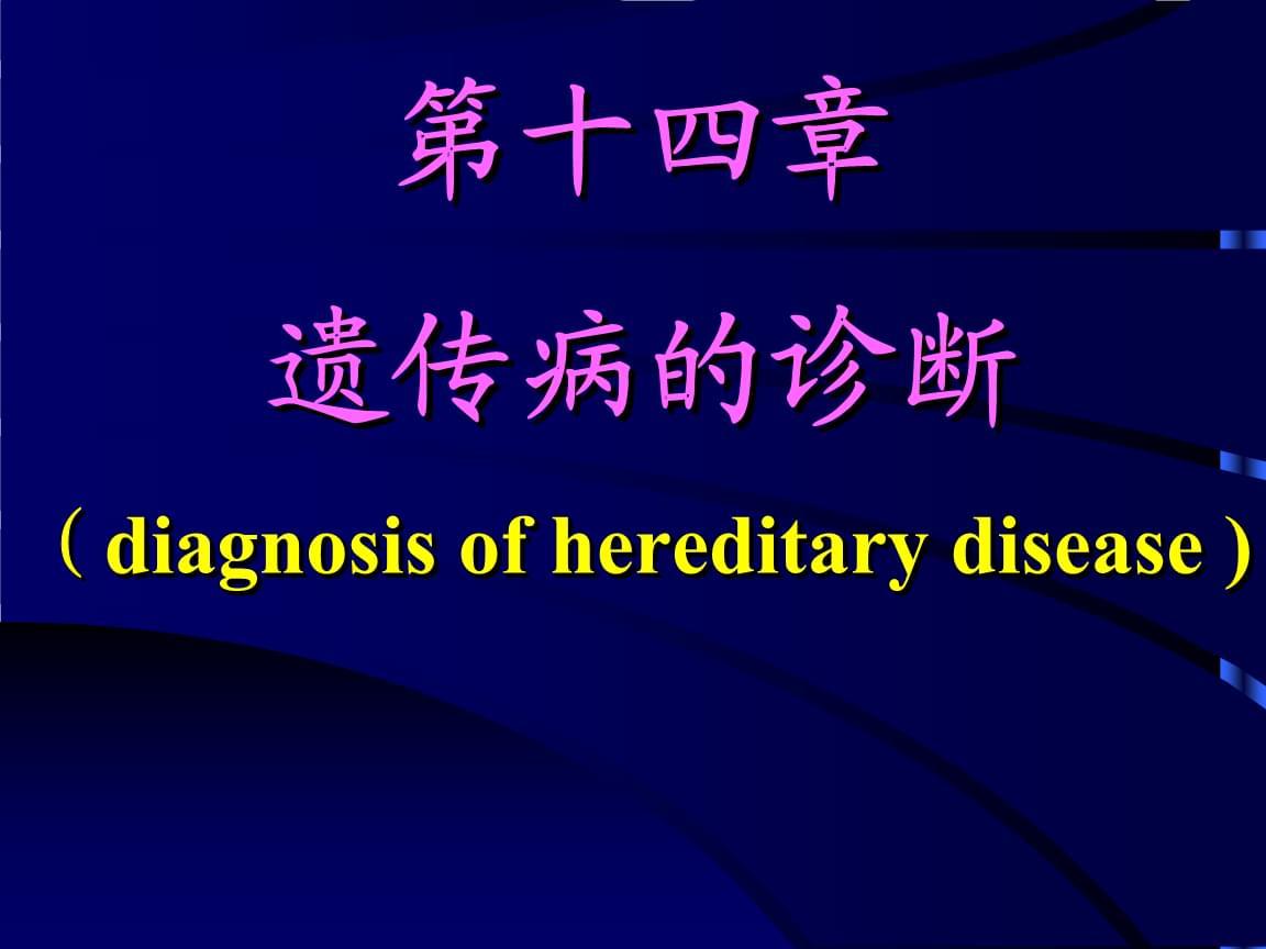 医学遗传学课件:第14章 遗传病的诊断.ppt