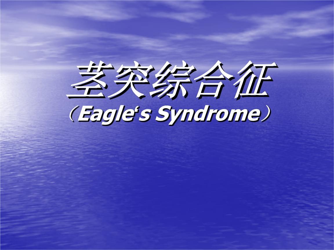 医学学习课件:茎突综合征.pptx