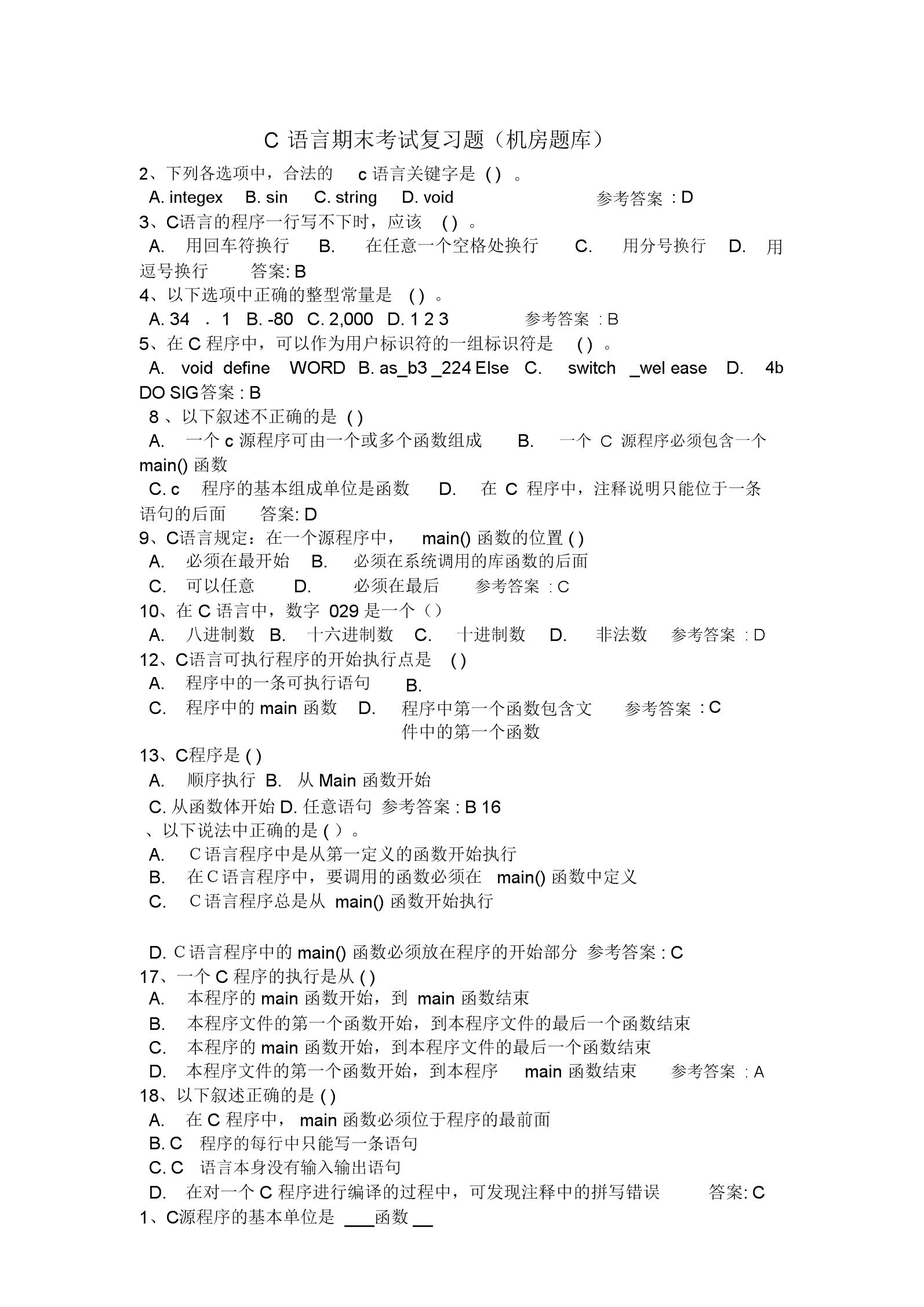 湖南工业大学C语言期末考试复习题.doc