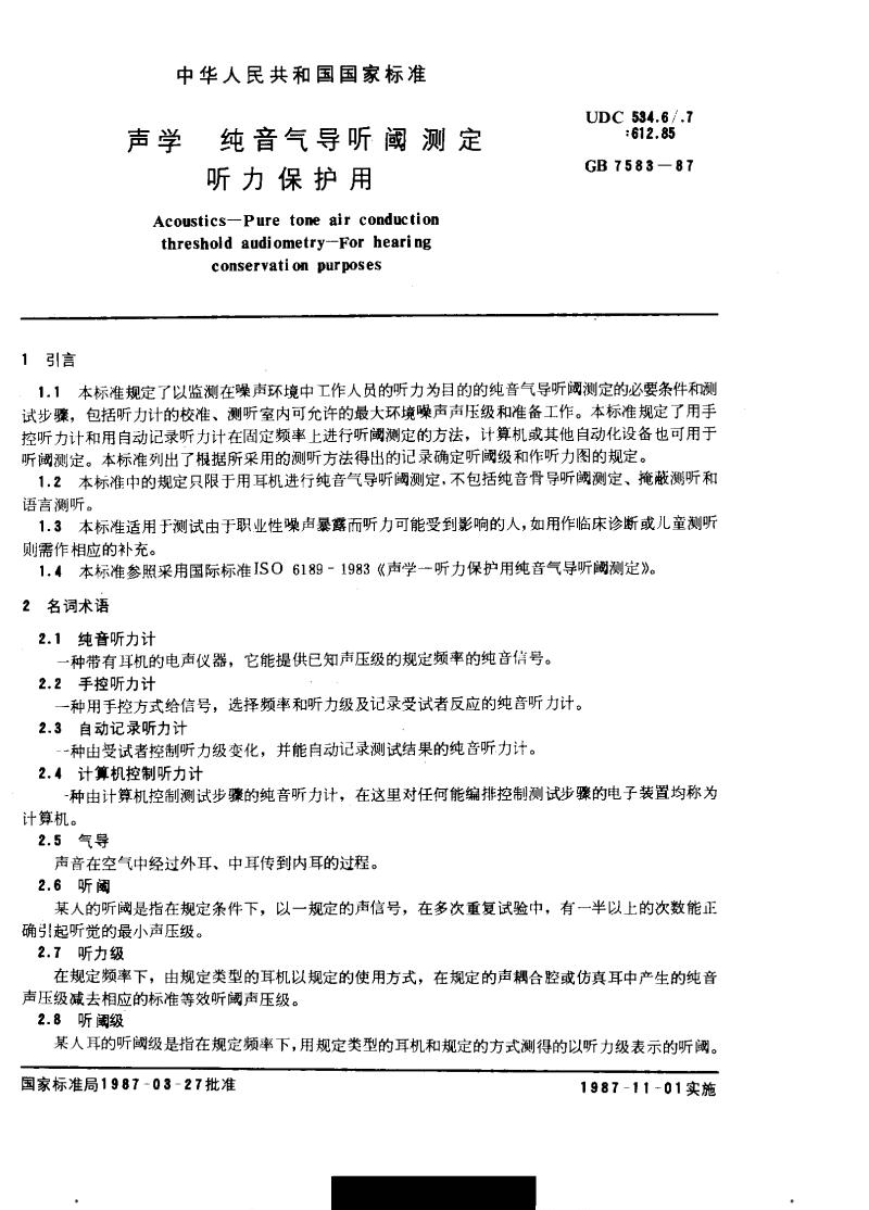 GBT7583--声学 纯音气导听阈测定 听力保护用.pdf