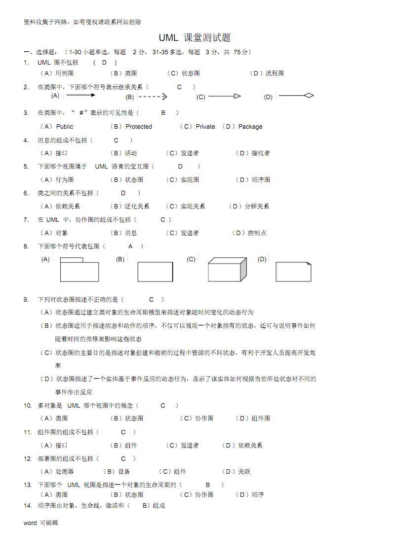 UML期末考试复习资料一教学内容.pdf