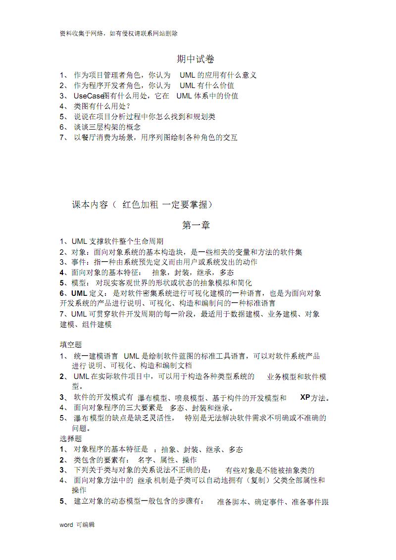 UML复习整理教学内容.pdf