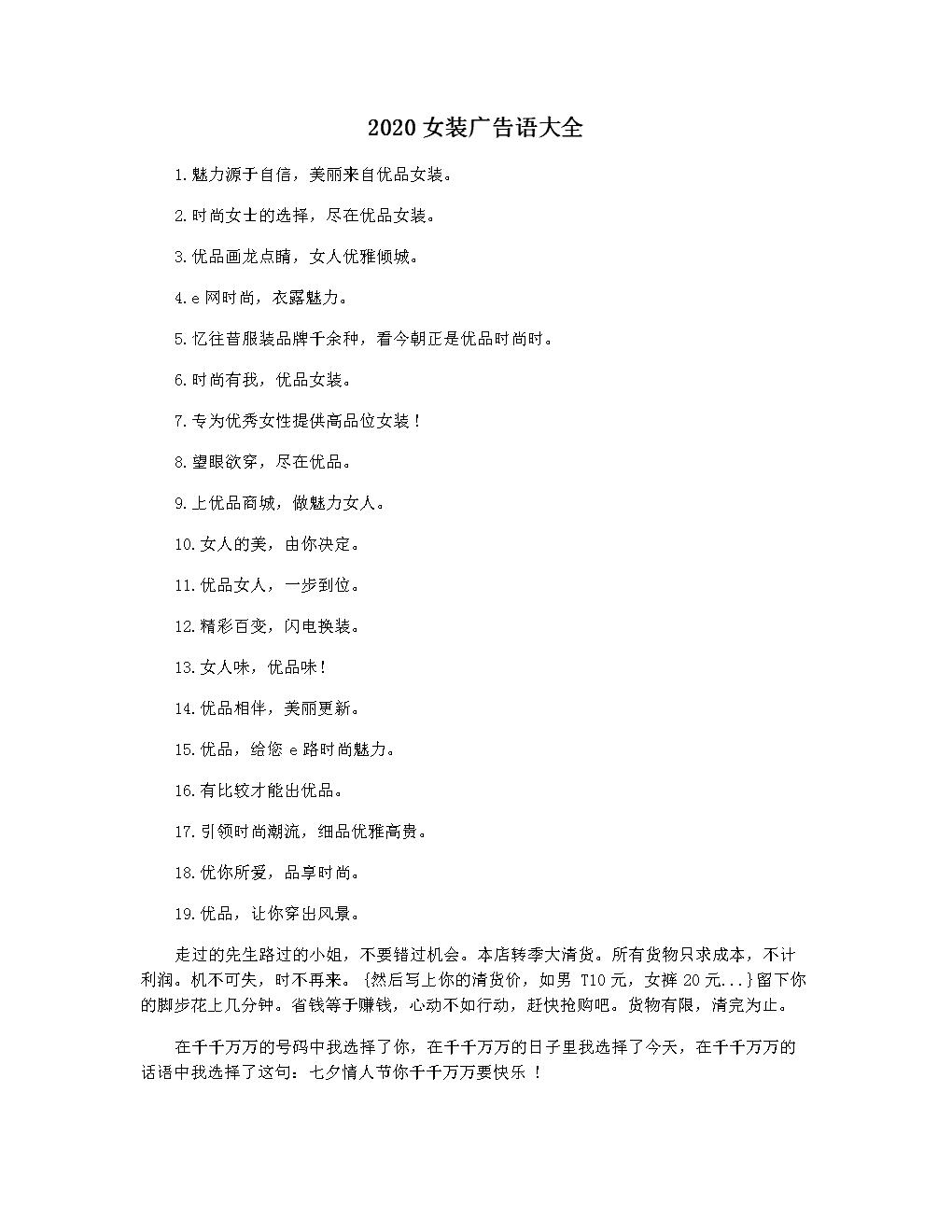 2020女装广告语大全.docx