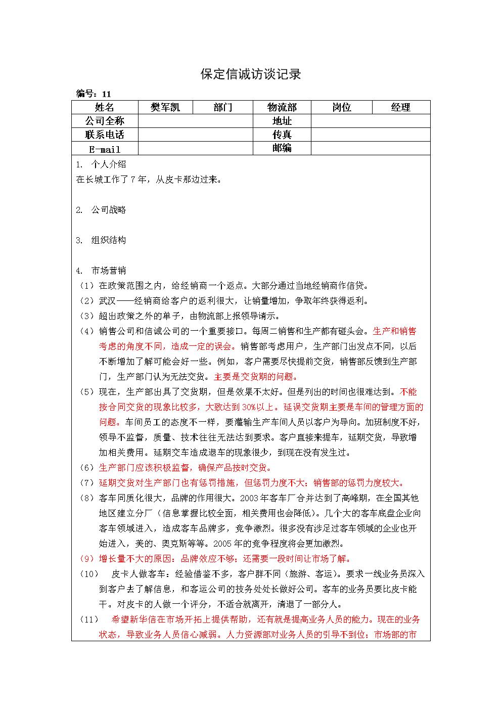 保定信诚访谈记录-物流部经理20050110.doc