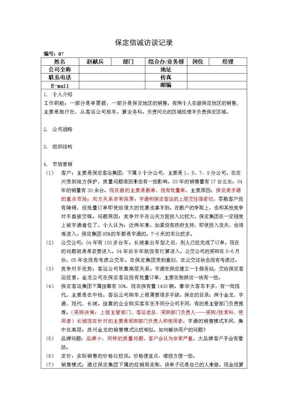 保定信诚访谈记录-业务部、综合办经理20050108.doc