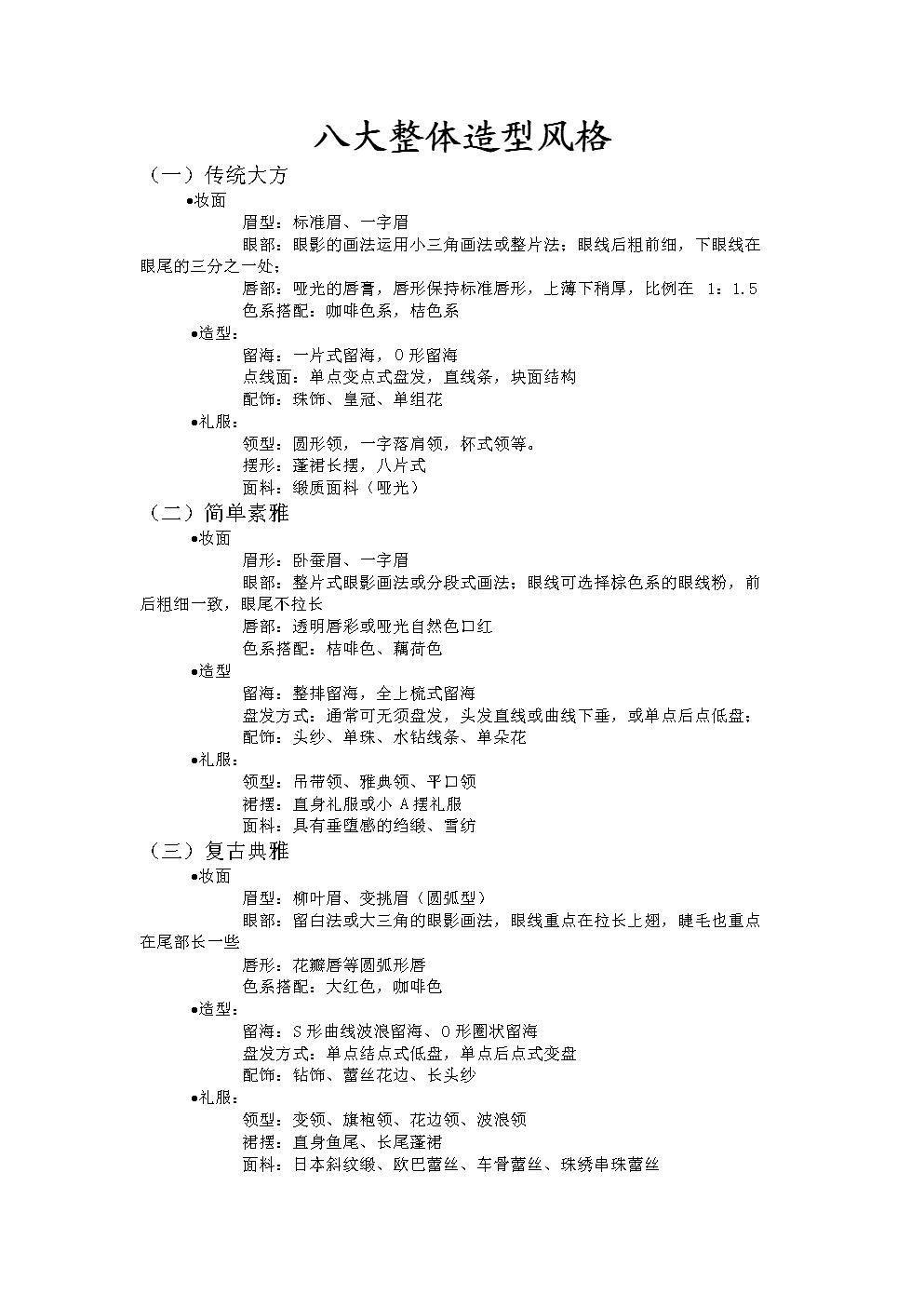 八大整体造型风格.doc